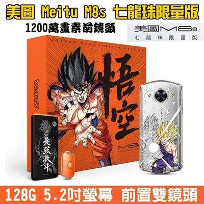 《網樂GO》美圖 Meitu M8s 128G 七龍珠限量版 5.2吋螢幕 美拍手機 防手震 前置雙鏡頭 快充 指紋辨識