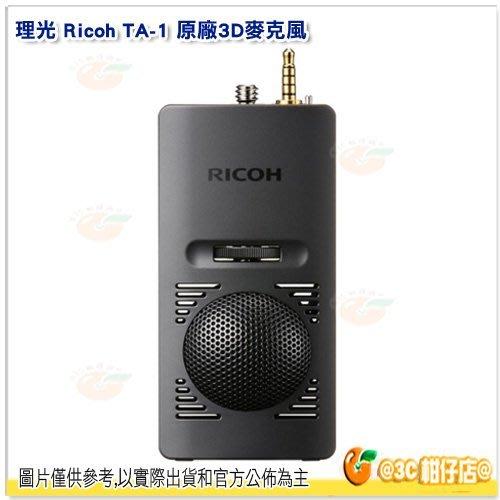 理光 RICOH TA-1 原廠3D麥克風 鐵三角 audio-technica 富堃公司貨 TA1 THETA V 用