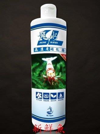 免運費~新鮮魚水族館~淞亮 正蝦 魔水 硝化菌 水晶蝦 螯蝦 500ml (淞亮全系列商品都有)