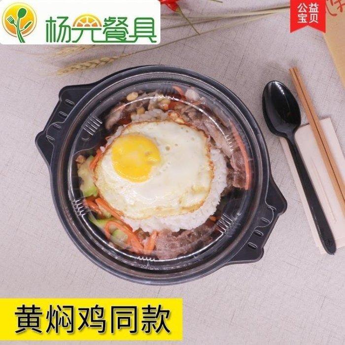 YEAHSHOP 打包外賣一次性快餐飯盒圓形帶蓋黑色黃燜雞Y185