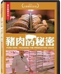 合友唱片 面交 自取 肉的秘密 Pork Ribs: Tracking the Production Chain DVD