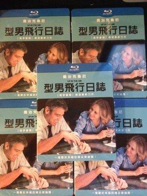 (全新未拆封)型男飛行日誌 Up In the Air 藍光BD(得利公司貨)限量特價