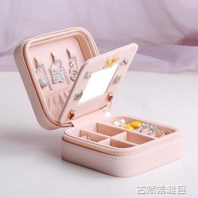 首飾盒便攜公主歐式韓版旅行小號簡約耳環耳釘盒戒指手飾品收納盒