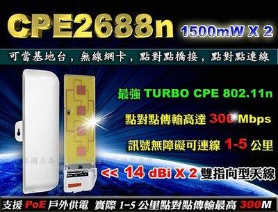 【戶外穿牆王】CPE2688n長距離無線橋接器 基地台/2T2R 300M/內建14dbix2/讓您省下一整年的網路費