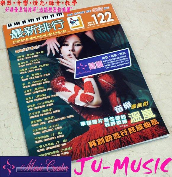 造韻樂器音響- JU-MUSIC - 最新排行 卓著樂譜 全套可選 122 流行歌曲 簡譜 溫嵐 伍佰 火山