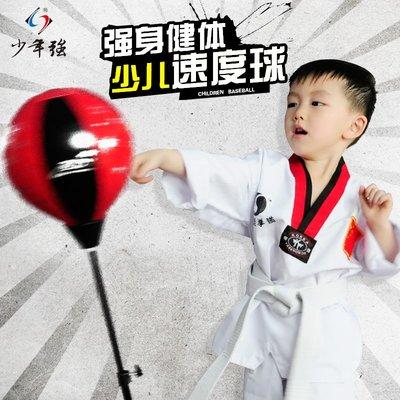 馨藝百貨少年強兒童立式踏板拳擊健身速度球發泄減壓球不倒翁拳擊手套玩具