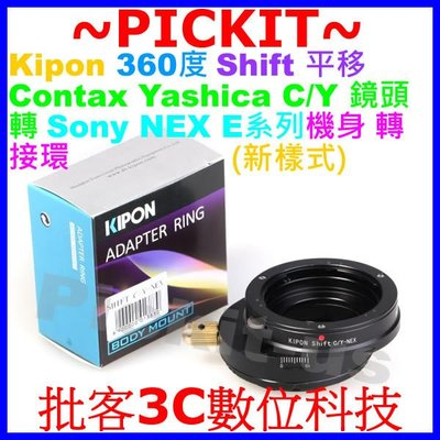 SHIFT Kipon Contax Yashica CY C/Y LENS TO SONY NEX E ADAPTER
