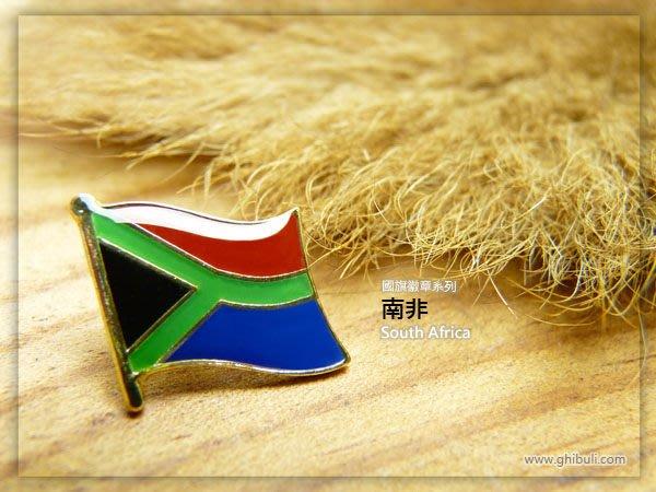 【國旗徽章達人】南非國旗徽章/國家/胸章/別針/胸針/South Africa/超過50國圖案可選