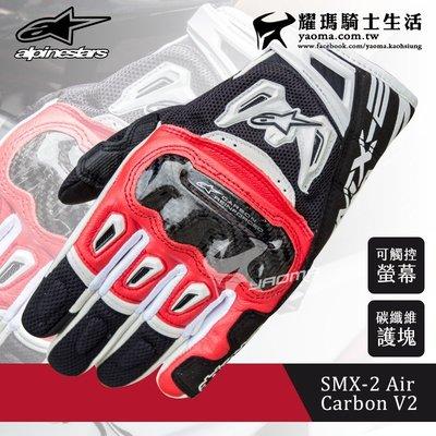 ALPINESTARS短手套 SMX-2 AIR Carbon V2 碳纖維 A星 SMX2 耀瑪騎士機車安全帽部品