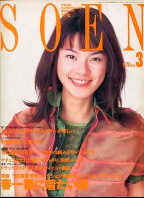 紅蘿蔔工作坊/裁縫~裝苑so-en 1996 / 3月. 沒有紙型(日文書)9H