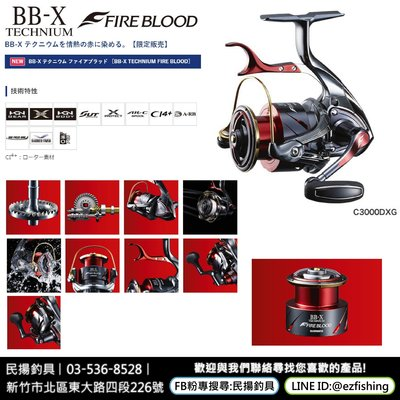 【新竹民揚】SHIMANO 紡車式捲線器 19BB-X TECHNIUM FIRE BLOOD C3000DXGS 右手