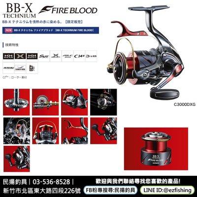 【新竹民揚】SHIMANO 紡車式捲線器 19BB-X TECHNIUM FIRE BLOOD C3000DXGS 右手