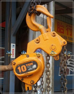 ※吊 車 五 金 行※ KITO新型10噸中古手拉吊車//非天車.吊車.捲揚機.起重機/稅外加
