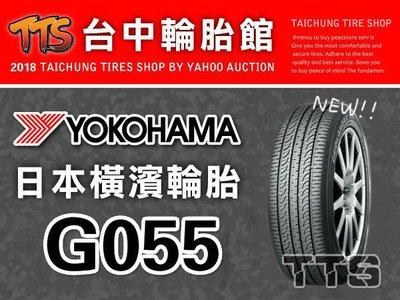 【台中輪胎館】YOKOHAMA 橫濱 G055 225/55/18 歡迎來電洽詢 預購