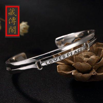 【保證原廠】藏傳閣 S925純銀 愛與和平純銀手鐲 開口做舊復古泰銀款手鐲 送女友 開光/加持 (#SB45)