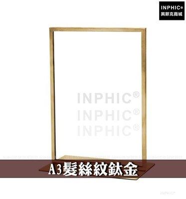 INPHIC-桌面支架 不鏽鋼拉絲菜單架DM展示牌臺卡 直立目錄架促銷板 臺牌桌牌立牌-A3髮絲紋鈦金_NHD3245B