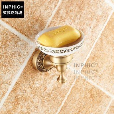 INPHIC-全銅仿古肥皂盒 歐式陶瓷肥皂盒 浴室衛浴五金壁掛擺飾 歐式古典風_S1360C