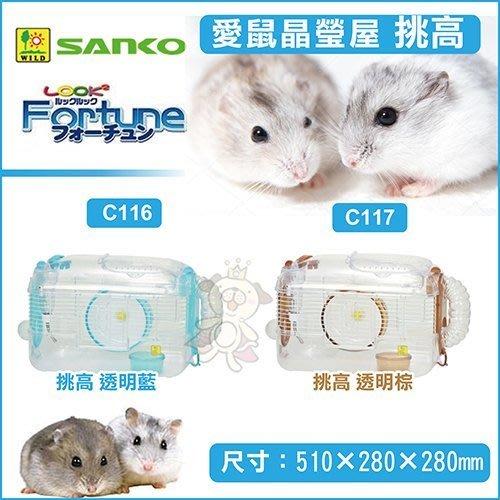 日本SANKO愛鼠晶瑩屋透明挑高款《透明藍C116|透明棕C117》鼠籠 兩種可選 較大黃金鼠適用
