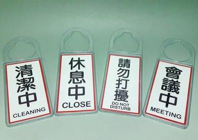 【五旬藝博士】壓克力透明門把標示牌 (單入) 警語牌 指示牌 方向牌 手把標誌 台灣製