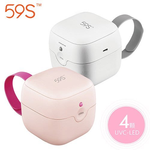 【任兩件打9折】59S 攜帶型 奶嘴專用 紫外線消毒盒 / 安撫奶嘴迷你消毒盒-S6 【原廠公司貨】