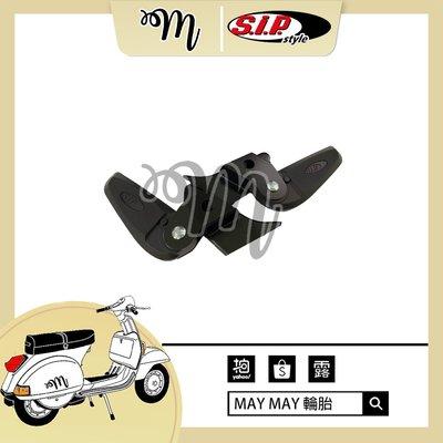【MAY.MAY 輪胎】SIP VESPA 春天/衝刺 Sprint/Primavera 飛旋踏板 鋁合金腳踏板