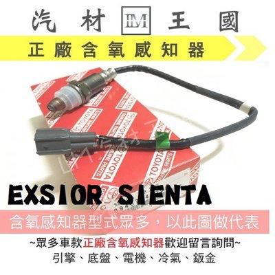 【LM汽材王國】含氧 感知器 EXSIOR SIENTA 正廠 混合比 O2 空燃比 感應器 感應線 豐田 TOYOTA