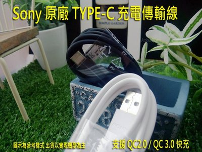 Sony XZ1 G8342 Compact G8441 XZ Premium G8142 原廠 TYPE C 充電線