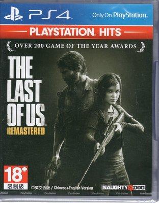 PS4 遊戲 playstation hits 最後生還者 重製版 The Last of Us 中文版【板橋魔力】