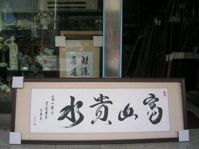 [ 丁銘畫廊 ]     富山貴水   - 字畫  - 江浩   - 純手工寫 -   書法原作品 - 含裱框價格