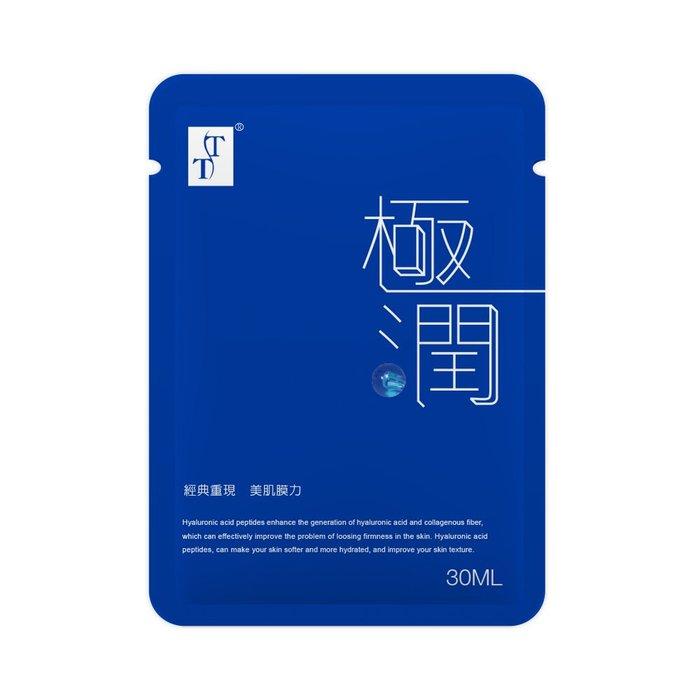 【TT Kotemein波特嫚 經典系列】極潤水光保濕面膜