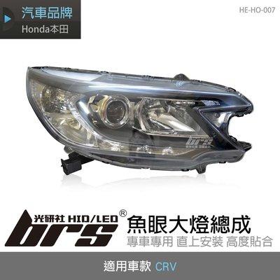 【brs光研社】HE-HO-007 CRV 大燈總成-銀底款 魚眼 大燈總成 Honda 本田 4代 原廠型 DEPO製