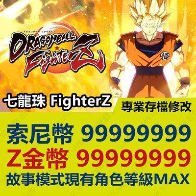 PS4七龍珠FighterZ-專業存檔修改 金手指 cyber save wizard