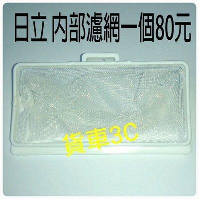 日立濾網 SF-10P7 SF-J10P8 SF-BW11H SF-BW12M 內部濾網