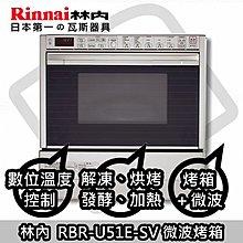 ☀陽光廚藝☀ 林內進口烤箱 RBR-U51E-SV ☀台南鄉親貨到付款免運費☀
