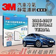 Jt車材 - 3M靜電冷氣濾網 現代 - HYUNDAI VERNA 2016-2017年 過濾PM2.5 附發票