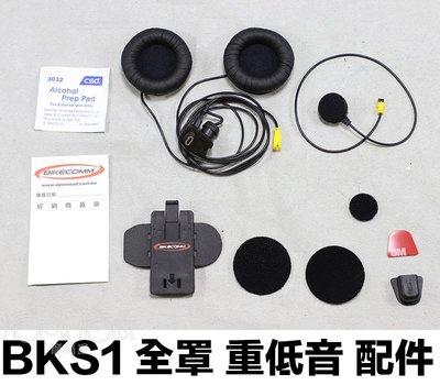 。摩崎屋。 BKS1 重低音 全罩配件包 騎士通 BK-S1 藍牙耳機配件