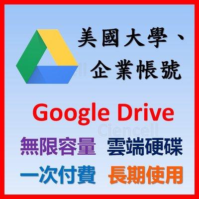 可自訂ID Google drive 企業帳號 全服務 信箱 無限容量 一次付費