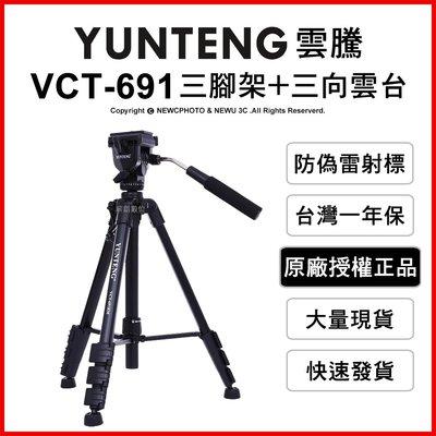 【薪創台中】免運 雲騰 YUNTENG VCT-691 三腳架 三向雲台 承重3kg 鋁合金 4節腳管 攝影 相機