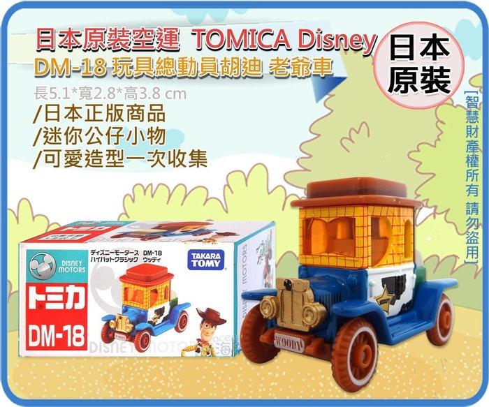 海神坊=日本原裝空運 TOMICA Disney 迪士尼 DM-18 玩具總動員胡迪 老爺車 模型車24入4950元免運