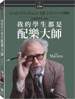 (全新未拆封)我的學生都是配樂大師 The Maestro DVD(得利公司貨)