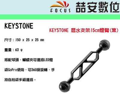 《喆安數位》KEYSTONE 潛水支架15cm燈臂(黑)