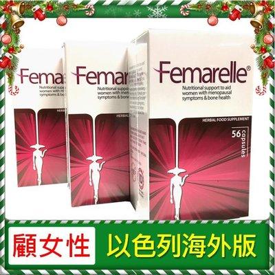 給媽媽照顧【以色列進口貨】Femarelle 芙婷寶原裝版 56入 效期新