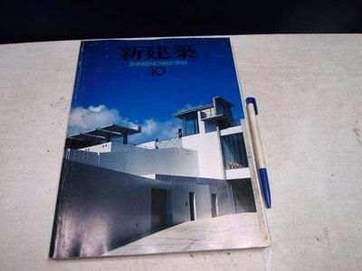 【懶得出門二手書】《新建築10》the japan architect:1994 │七成新(B25E21)