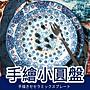 【波西米亞風】民族風陶瓷餐盤 牆面裝飾 手...