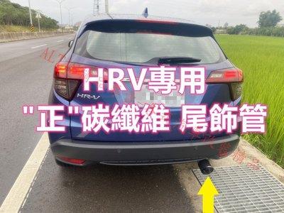 HRV專用 正卡夢尾飾管 天蠍管 蠍子管 碳纖維 卡夢 排氣管 尾飾管 單出 雙出 空力套件 HONDA HR-V