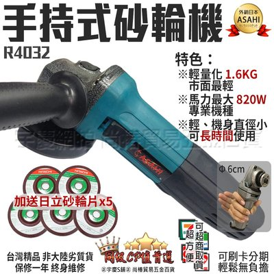 刷卡分期|加送砂輪片*5| R4032 日本ASAHI 4吋手持式砂輪機 切斷 研磨 角磨機 非日立G10SS2 台北市