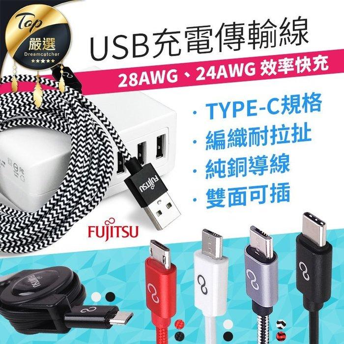 【正品】富士通原廠 USB高效能純銅充電傳輸線 充電線 快充 USB充電 手機充電線 【HTK023】