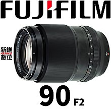 【新鎂】富士 Fujifilm 平輸 XF 90mm F2 R LM WR 鏡頭