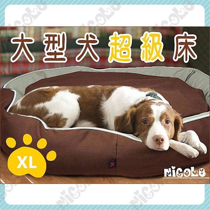 *Nicole寵物*大型犬超級床〈XL〉紅,黑,棕,紫,寵物床,睡床,床墊,黃金獵犬,拉布拉多,哈士奇,牧羊犬