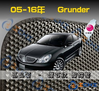 【鑽石紋】05-16年 Grunder腳踏墊 /台灣製、工廠直營  Grunder海馬腳踏墊 Grunder腳踏墊 踏墊